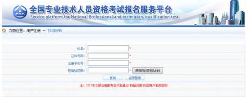 【2019年中级注册安全工程师报名注册】